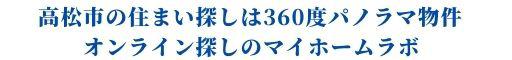 住まい住宅物件探しは360度の全天球なパノラマ写真で部屋のスミズミまでオンラインで探して確認 香川県高松市の不動産 マイホーム・ラボ株式会社