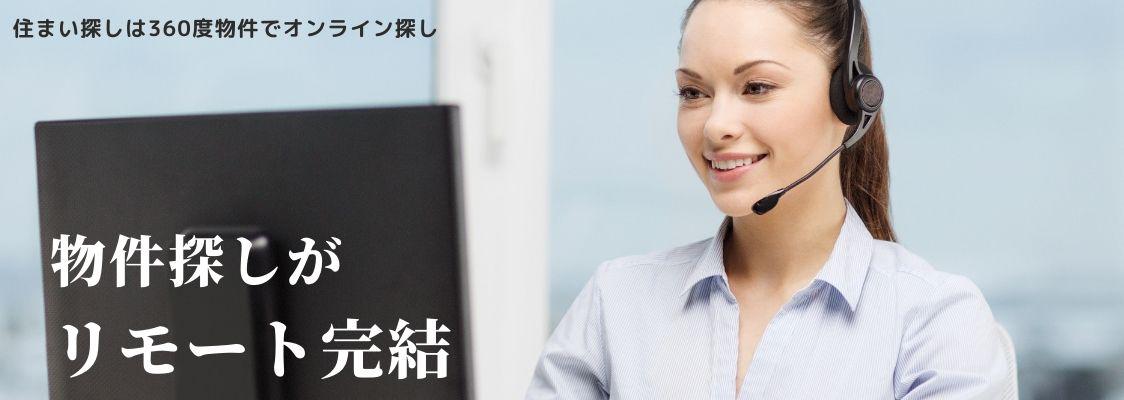香川県高松市で住宅探しなら360度パノラマ物件オンライン探しのマイホームラボ
